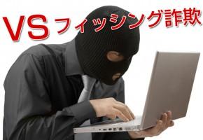 【実証】メールフィッシング詐欺にあえて釣られてみる~りそな銀行 編~