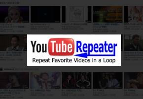 YouTubeの曲をリピート再生するのは超簡単だった!!URLにある文字を付け加えると・・・。